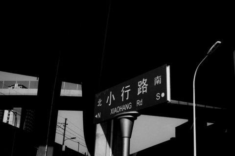 CHINA - CROSSROAD IN NANJING
